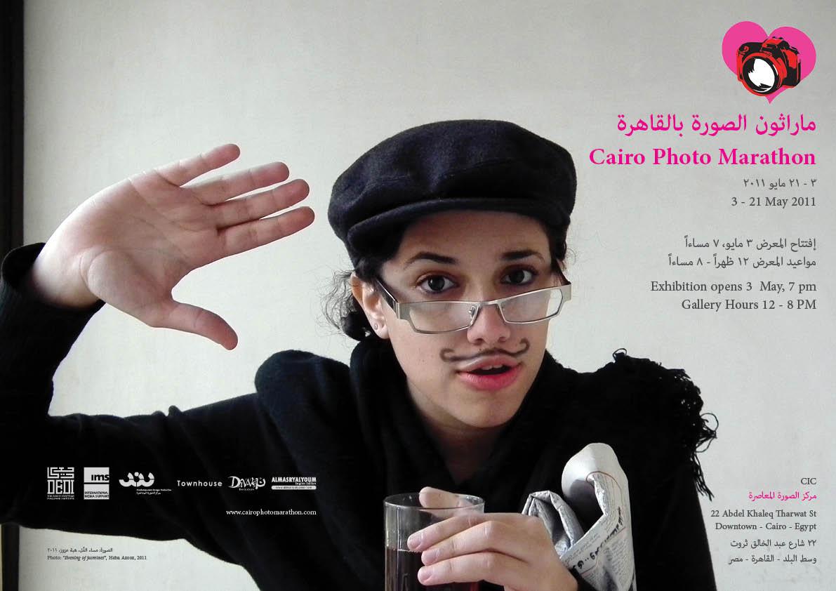 Cairo Photo Marathon