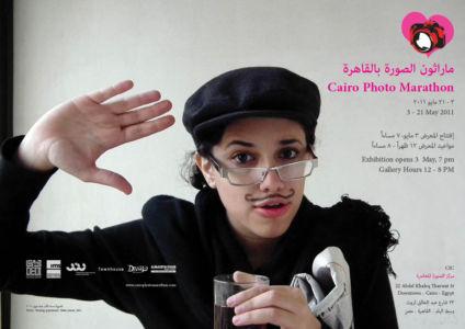 مارثون الصورة بالقاهرة